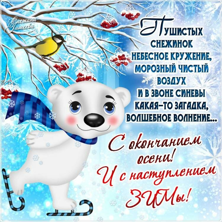 избавиться поздравительные открытки с первым днем зимы остывшую массу влить