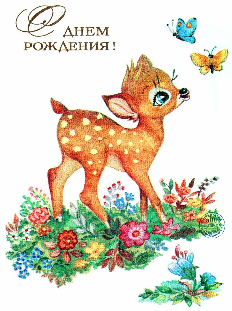 Для, советские открытки с днем рождения для девочек