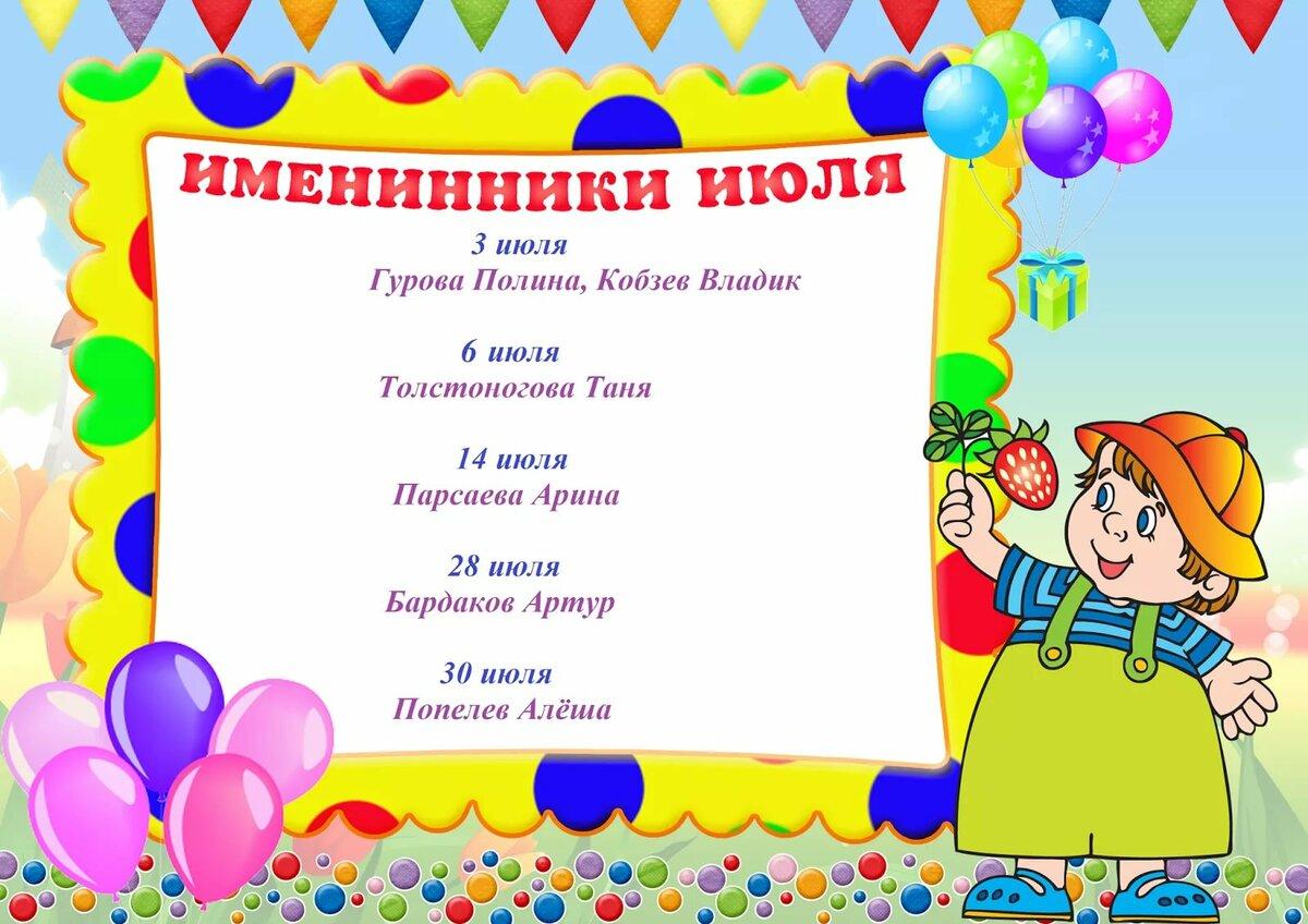 С днем рождения именинники картинки для развлекательных заведениях