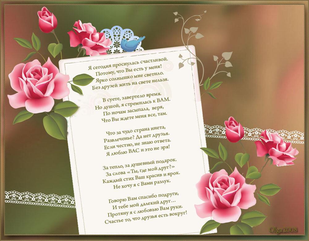 Открытки благодарю в стихах