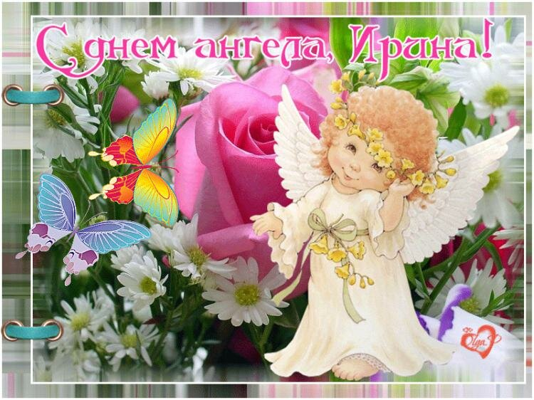 Открытка для, открытки с днем ангела ирина 1 октября