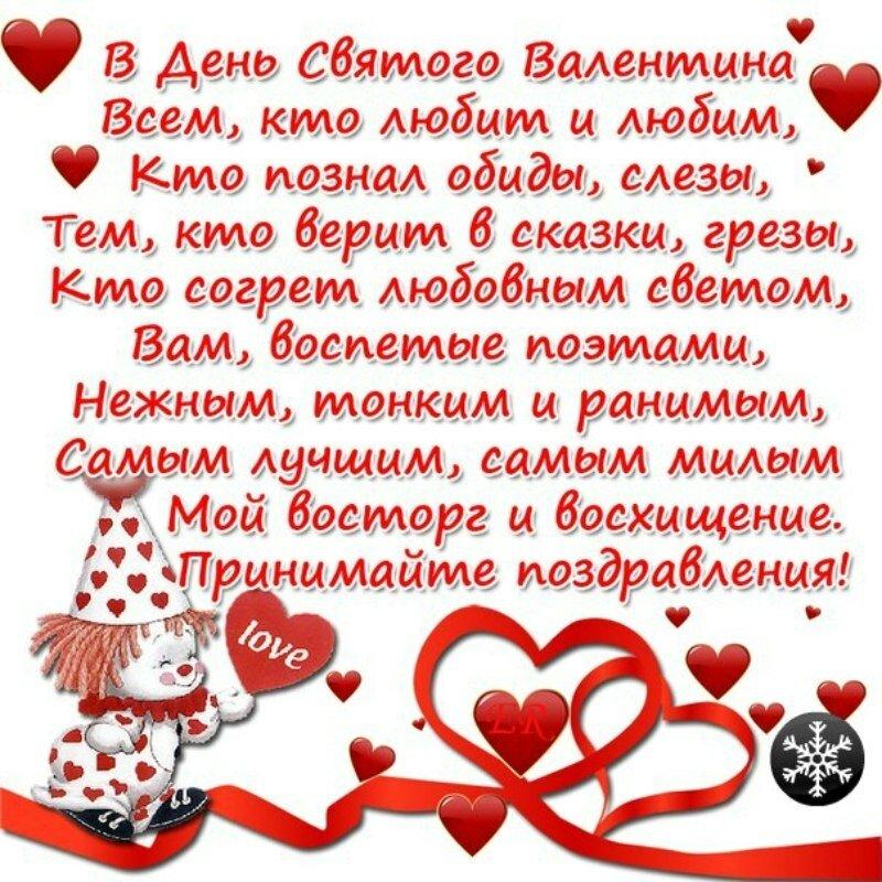 Прикольные поздравления в день святого валентина