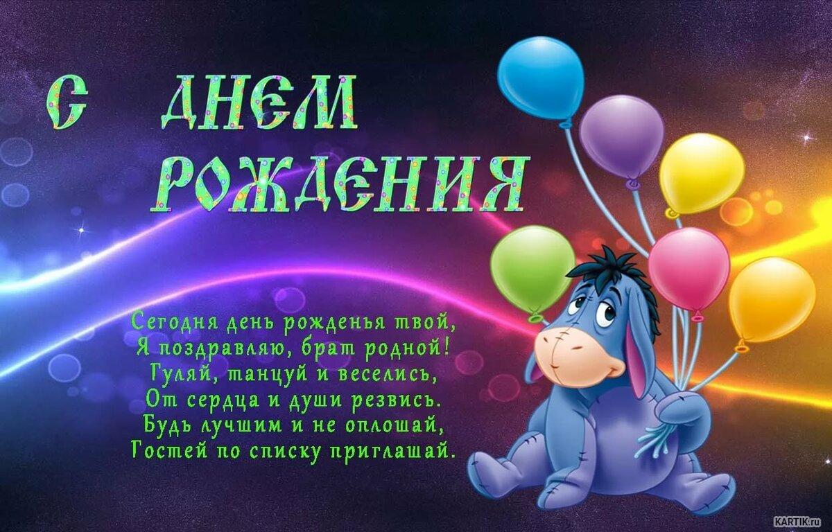 Поздравление с днем рождения с открыткой брату, музыкальные