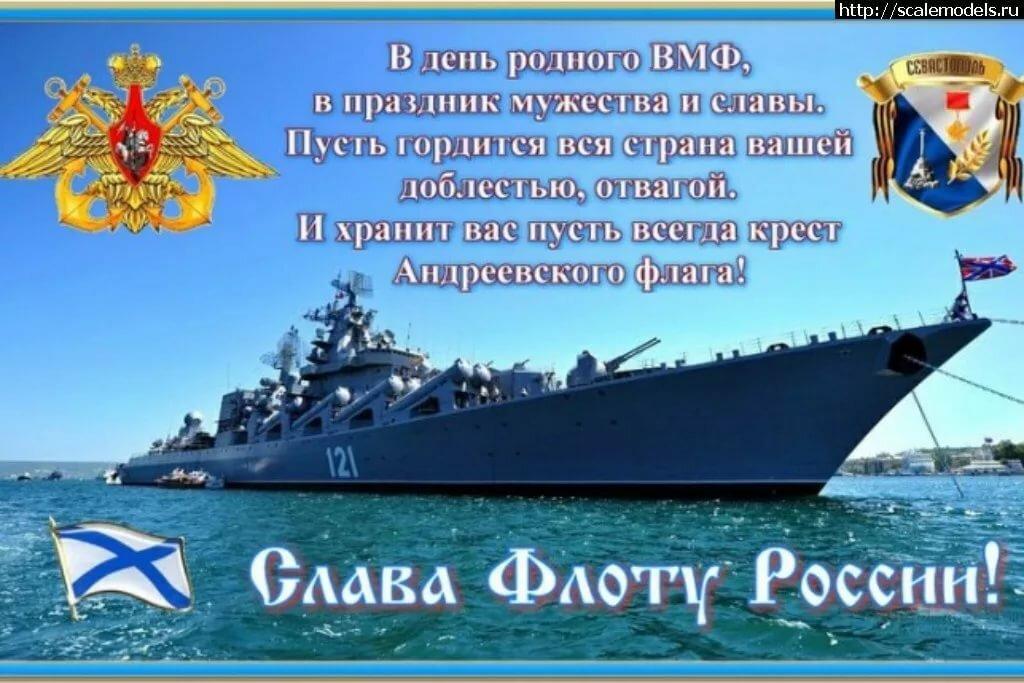 Открытка альбом, картинки поздравление вмф россии