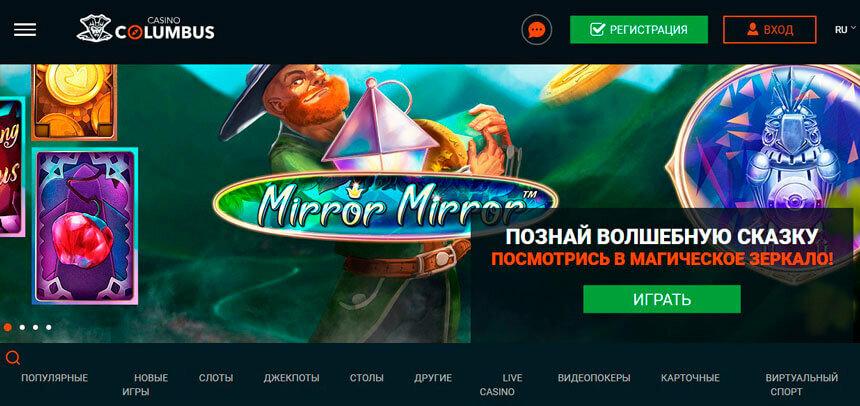 официальный сайт казино колумбус зеркало