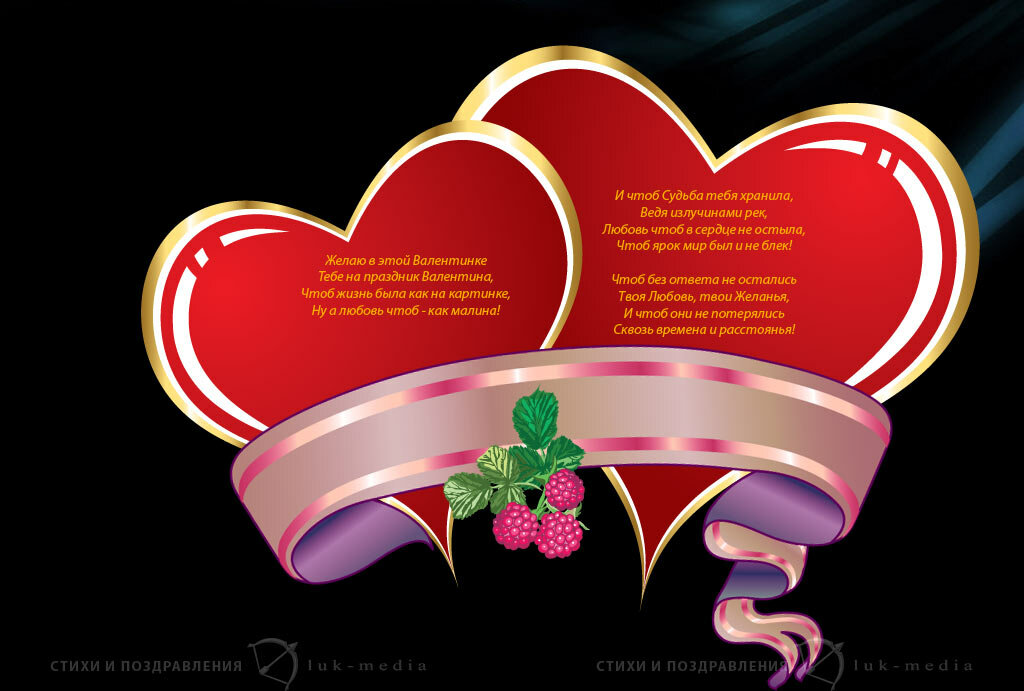 Валентинка открытка в стихах, для