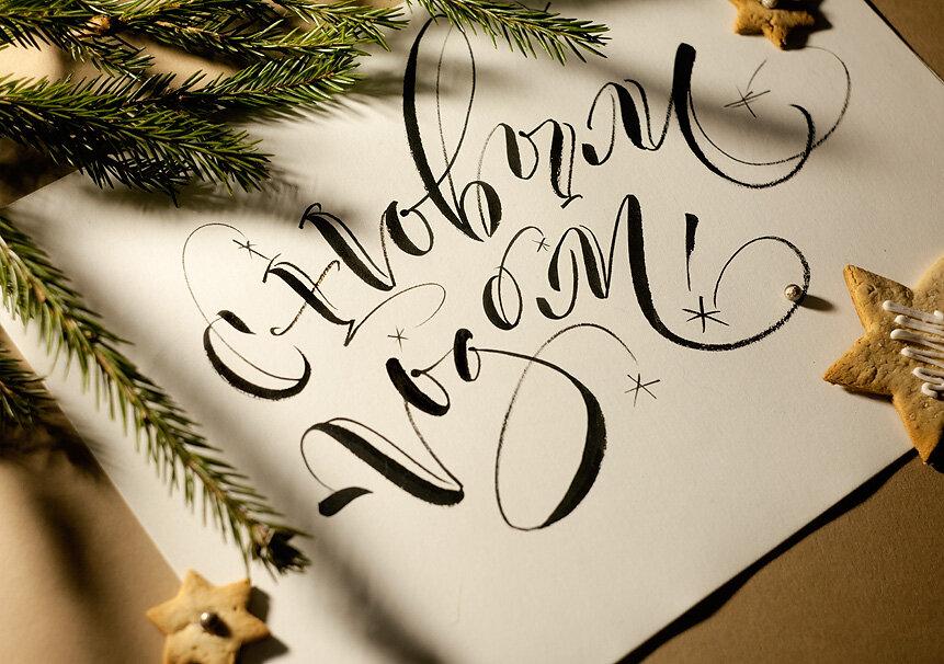 Надписи открытки с новым годом