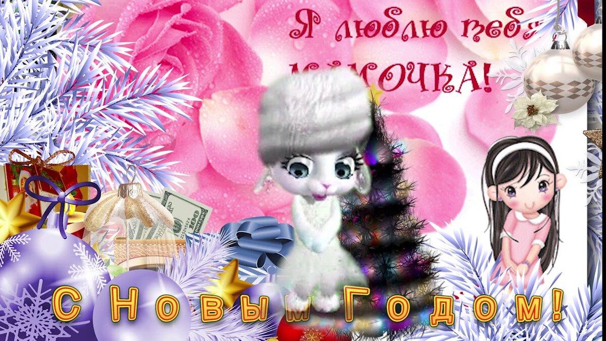 Поздравление, открытка для дочки с новым годом