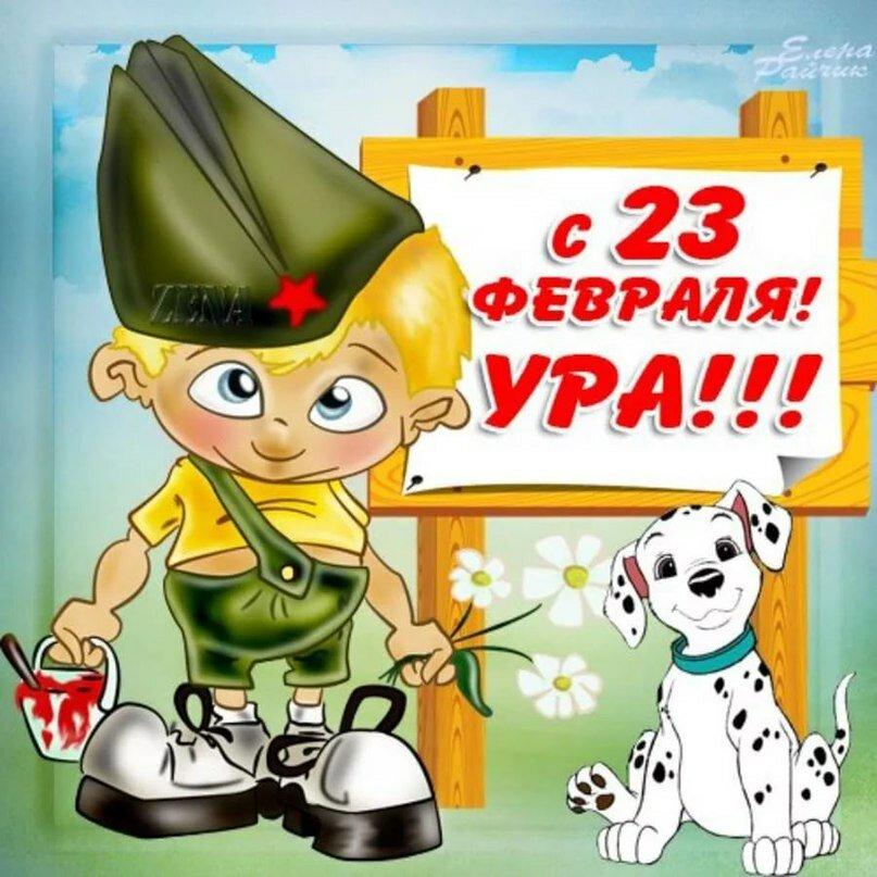 Поздравление с 23 февраля для маленьких мальчиков