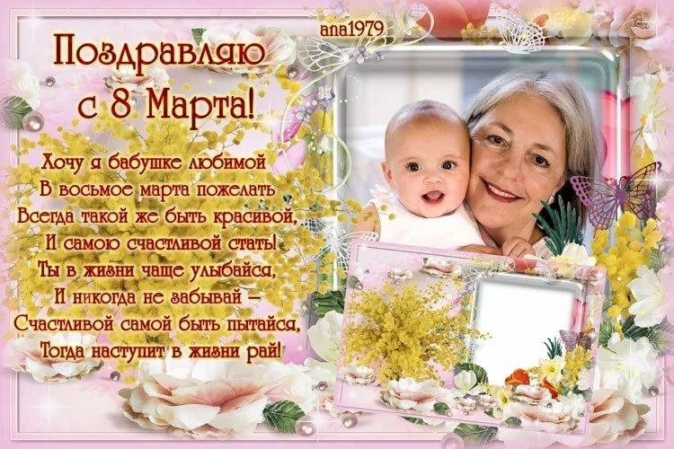 Что можно написать в открытке на 8 марта бабушке