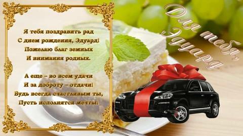 Открытка, открытки братуха эдик с днем рождения