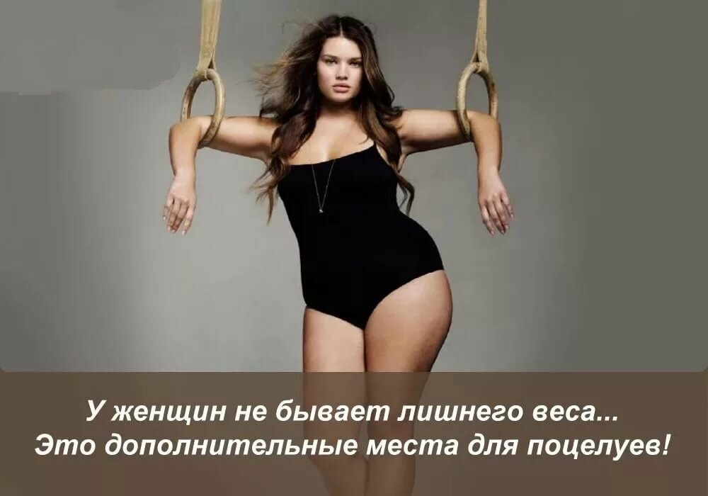Картинки приколы про вес