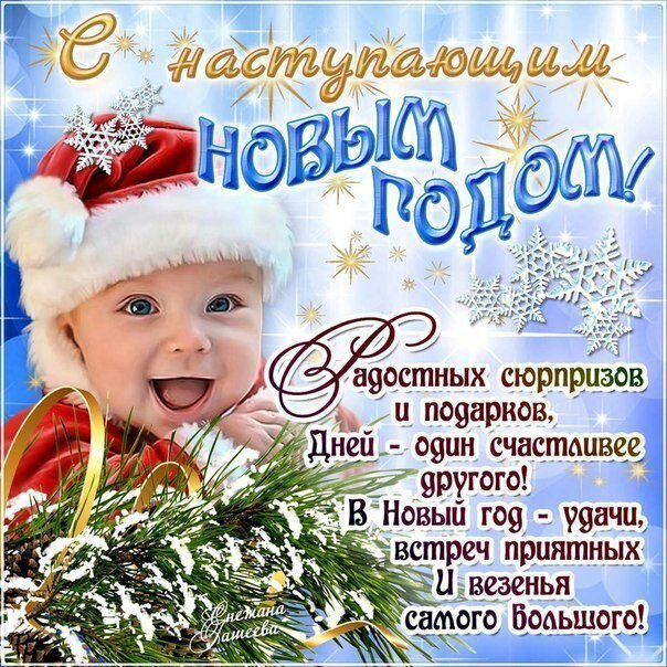 Открытка поздравления с наступающим новым годом
