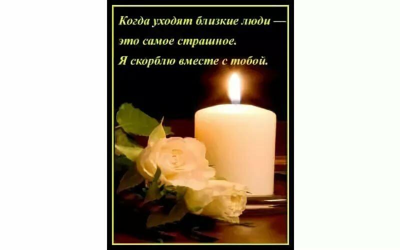Открытки с соболезнованием о смерти мамы, ярославлем