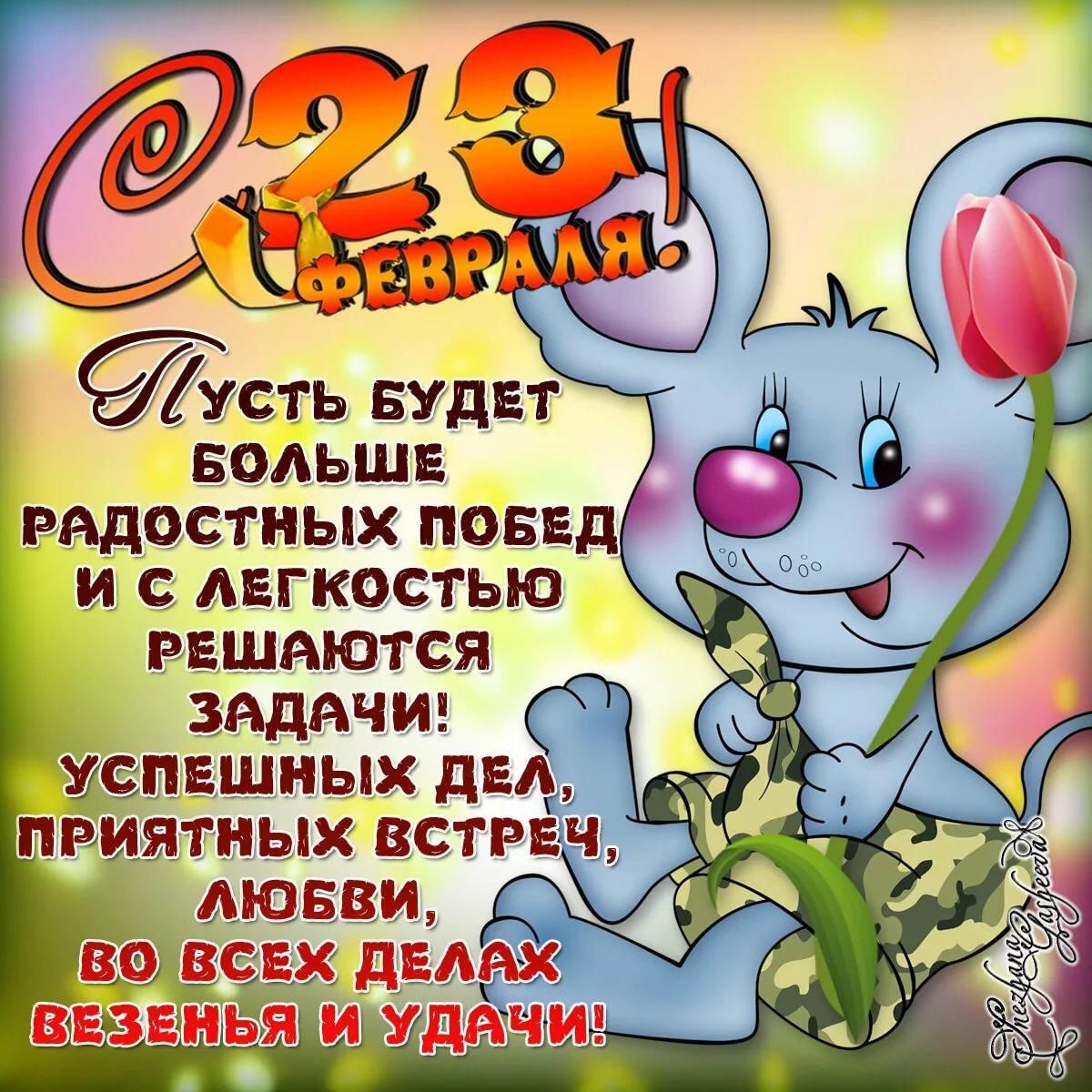 Поздравления с днем рождения мужчине с 23 февраля прикольные