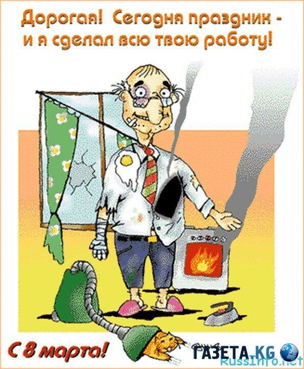 Поздравительную, открытки на 8 марта коллегам смешные