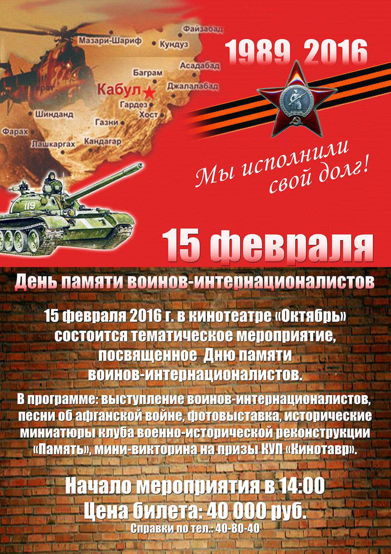 Мультиков приколами, с днем воинов интернационалистов открытки