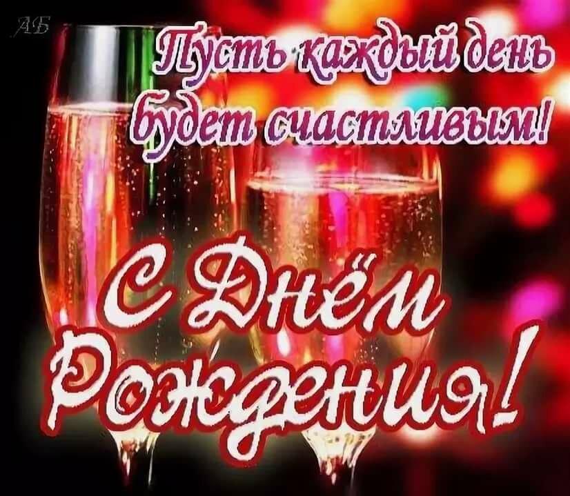 Владимир с днем рождения открытки красивые, днем рождения крестная