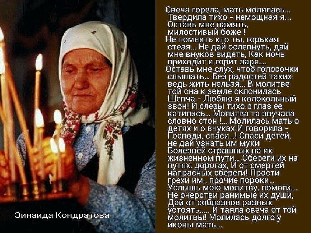 влюбилась, картинка мать читаем молитву можно