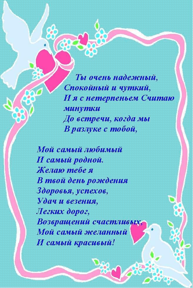 Красивые стихи поздравления с днем рождения любимому