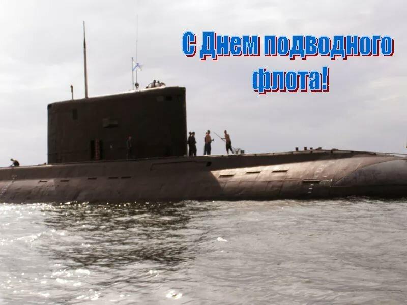 Картинки с днем подводного флота россии, картинках