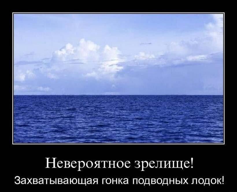 демотиваторы про подводников планируется приобрести