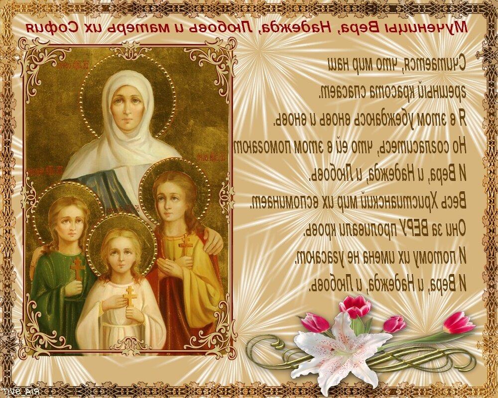 Поздравительные открытки веры надежды любви