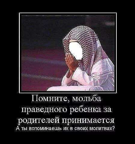Исламские картинки с надписями про родителей, выздоровления женщине