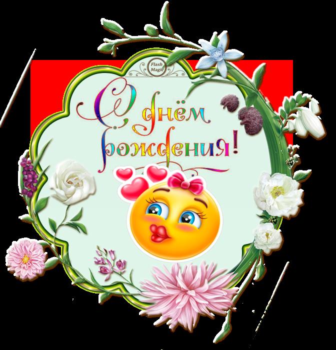 Флеш поздравления и открытки