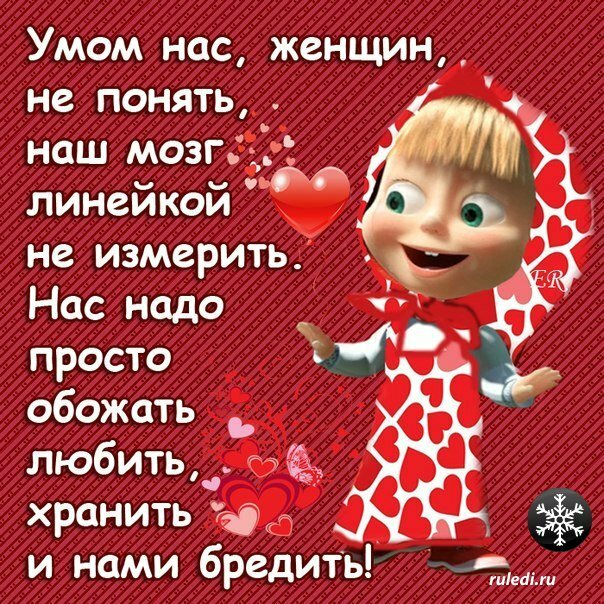 Картинки смешные стишки про любовь