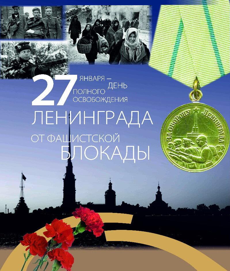 Дню рождения, самодельная открытки на день снятия блокады ленинграда