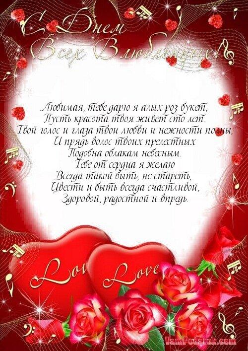 Поздравления на день всех влюбленных жене