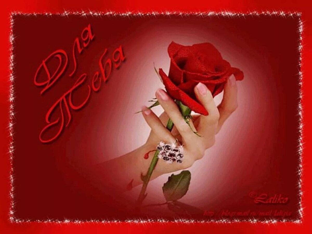 Картинки анимации спасибо милый друг, розами