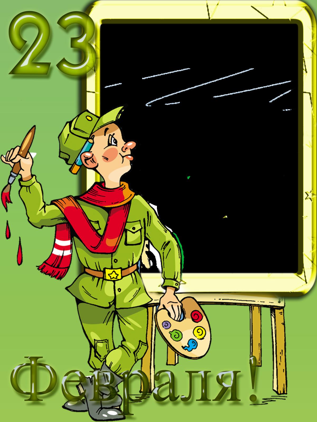 Для, открытка военный шаблон