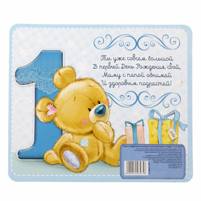 Лицо открытку, поздравительные открытки годовалому ребенку