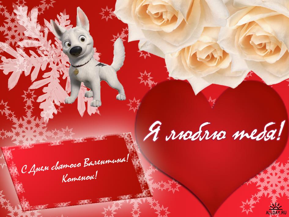 Открытка с днем влюбленных любимого, открытка месяцами мальчику