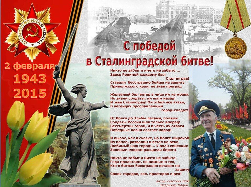Поздравительная открытка ветеранам сталинградской битвы, сделать оригинальный открытку