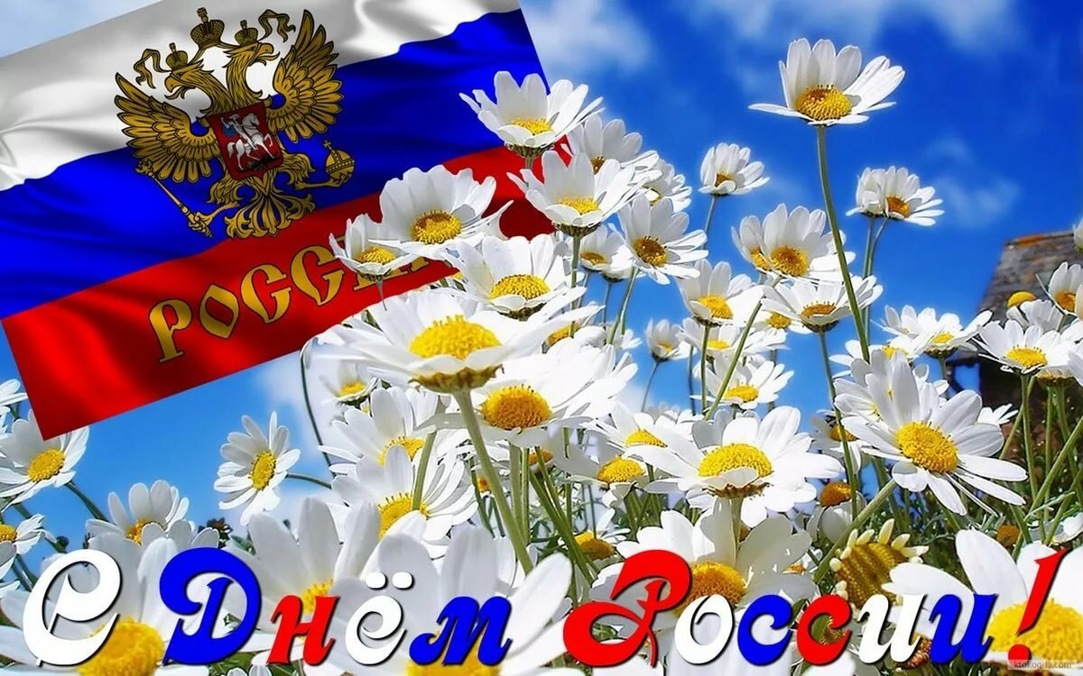 Картинки с поздравлением 12 июня день россии
