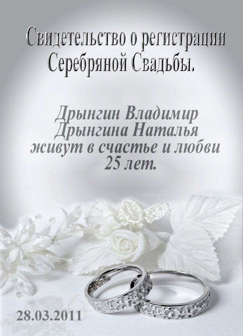 Поздравление на серебряную свадьбу с предметами