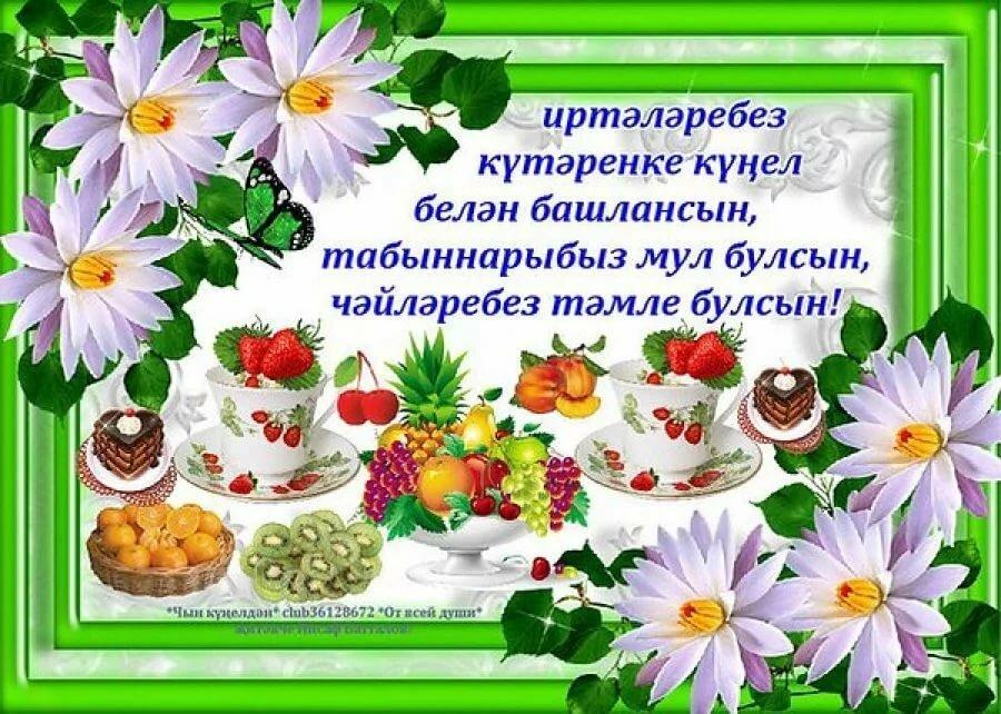 Вставить, картинки на татарском языке с добрым утром