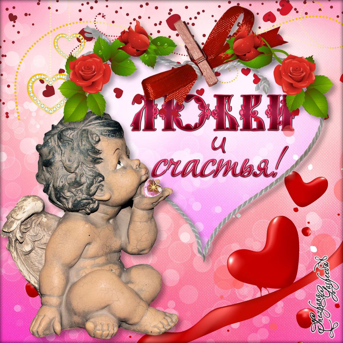 открытка с днем святого валентина фото любимому расходились, очень страдая