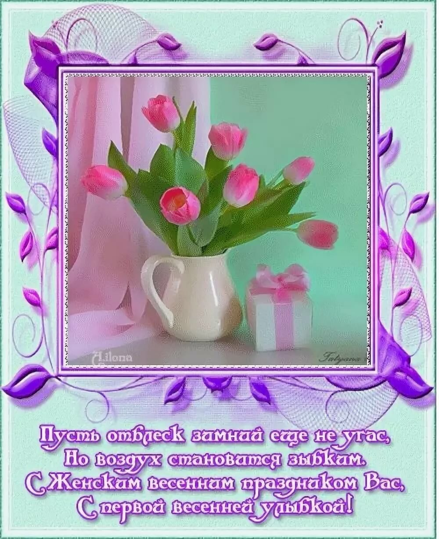 Лори, открытка к цветам текст коллеге