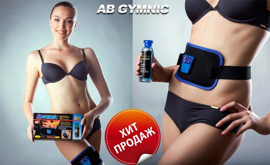 Ab Gymnic - пояс для похудения в Дзержинске