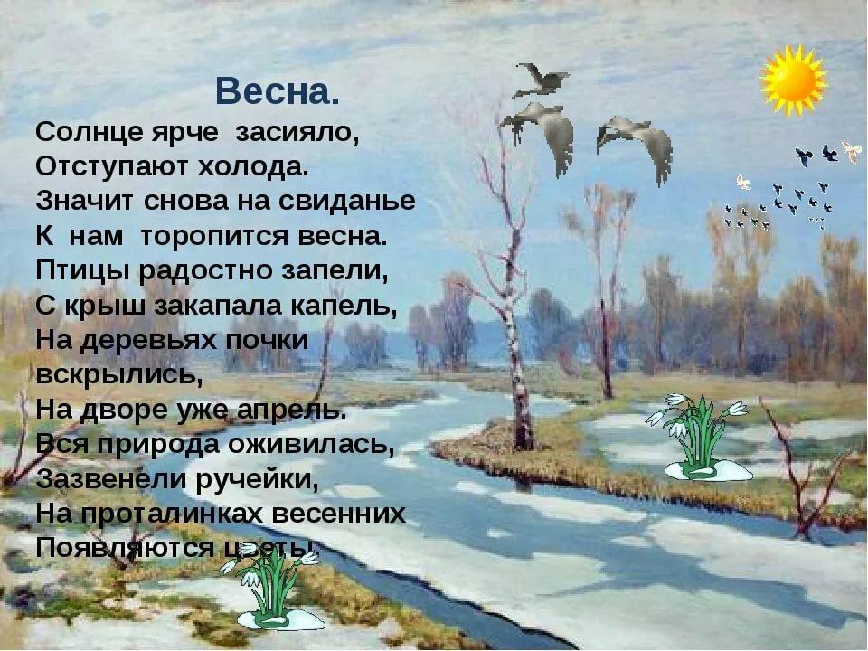 стихотворения о ранней весне и картинки зависимости