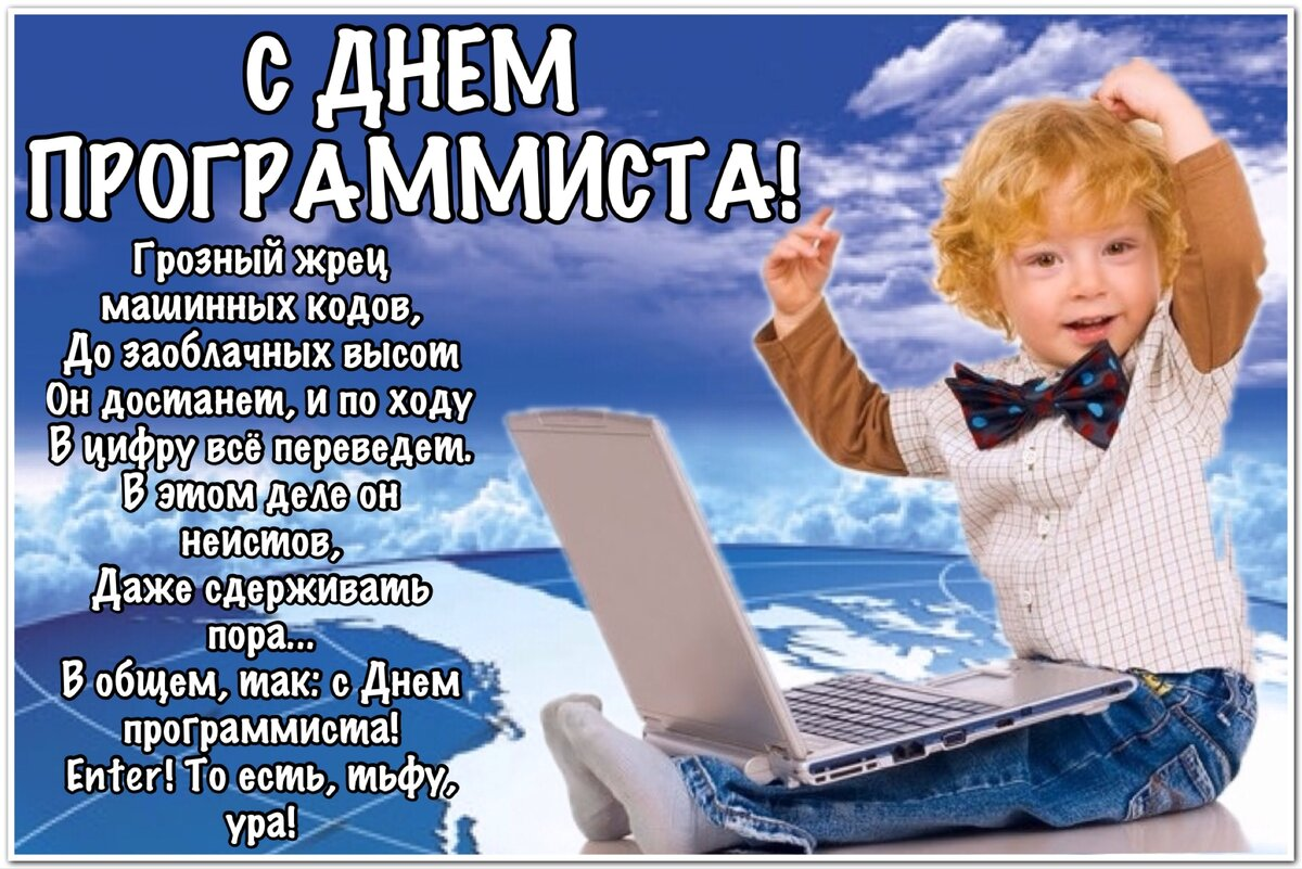 Поздравление программисту картинка