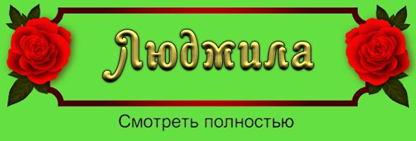 С Новым Годом Людмила! Открытки