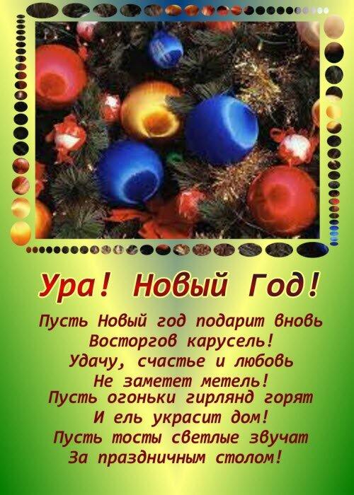 Картинки, новогодние стихи для поздравления взрослых