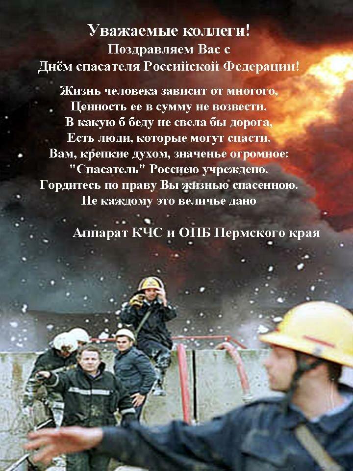 Поздравление коллективу пожарной охраны