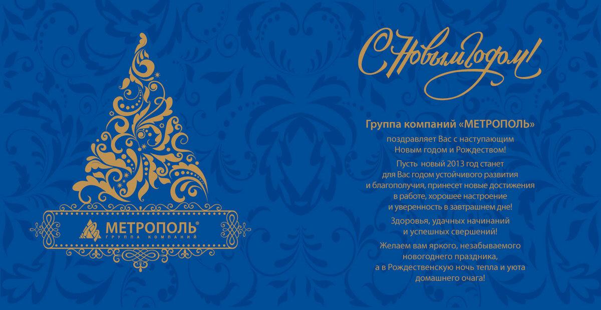 Поздравительные открытки на новый год в деловом стиле, картинки совещании программа