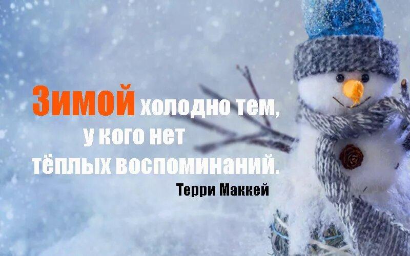 Цитаты про зиму в картинках